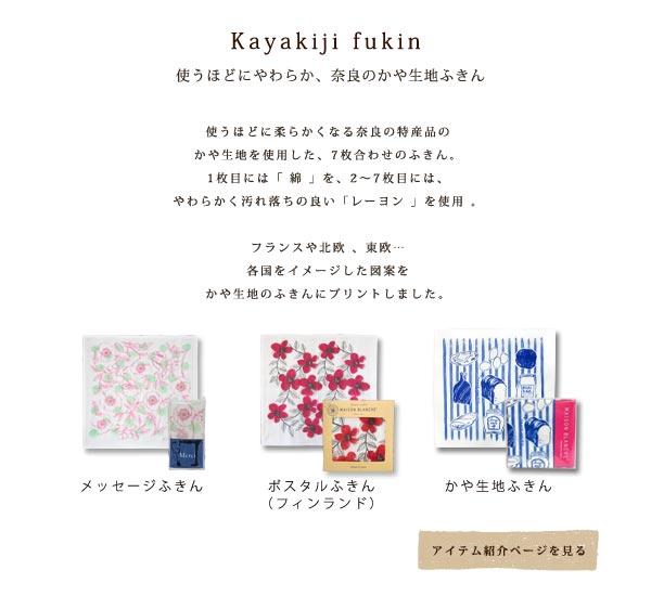 bunner_kayakiji1.jpg